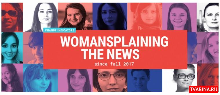 В Польше заработала новостная редакция, куда берут только женщин