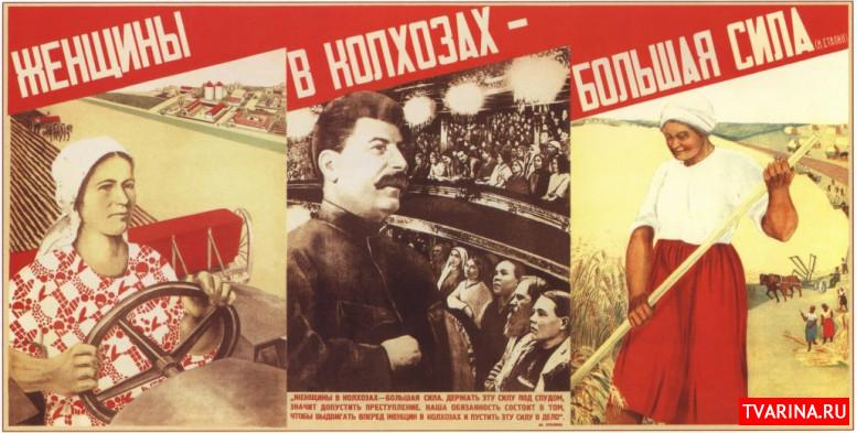 «Сейчас баба правит в доме». Как менялись образы женщин в советских плакатах