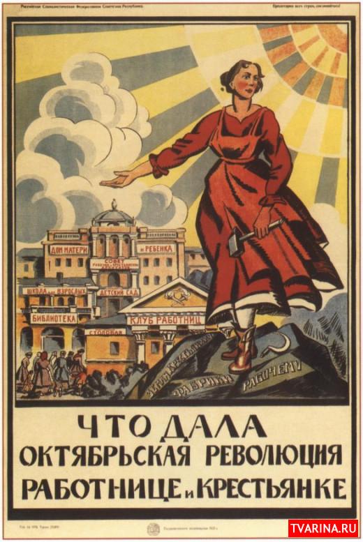 Плакат Что дала революция работнице и крестьянке, 1920 год. фото