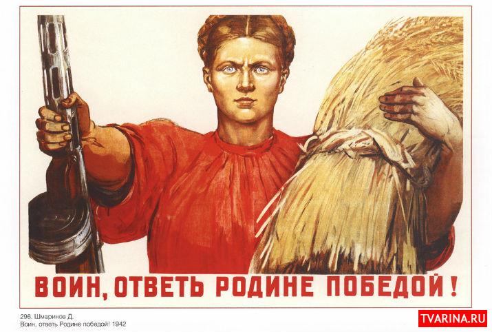 Плакат Воин, ответь родине победой