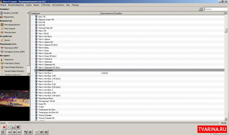 Как смотреть с компьютера? VLC-плеер +m3u8 плейлисты?
