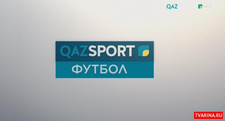 Qazsport прямой эфир бесплатно — смотреть онлайн!