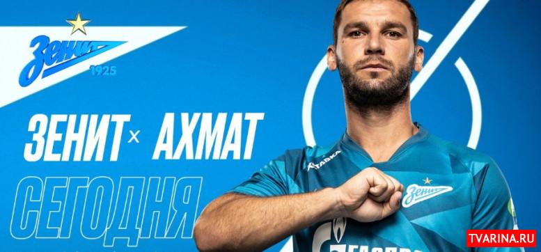 Зенит Ахмат 17 08 2019 онлайн трансляция Матч Премьер!