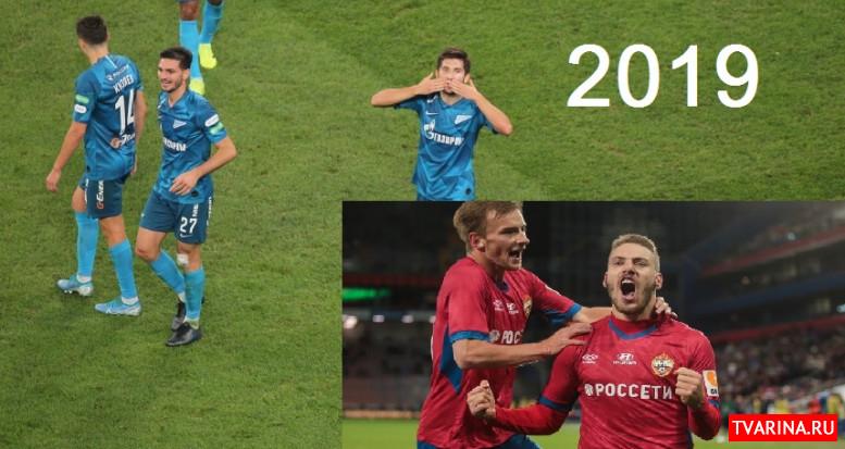 Зенит ЦСКА 2 11 2019 онлайн трансляция Матч Премьер!