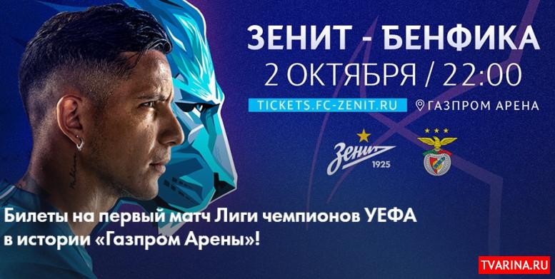 Зенит Бенфика 2 10 2019 онлайн трансляция Матч ТВ!