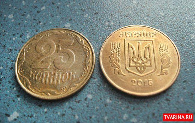 НБУ запускает процедуру изъятия монет номиналом 25 копеек