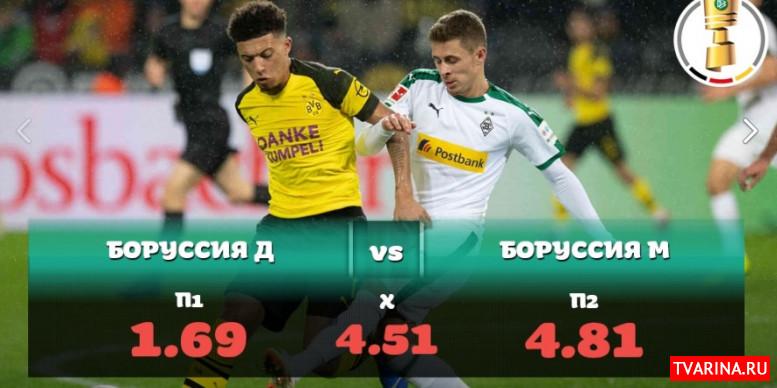«Боруссия» Дортмунд — «Боруссия» Мёнхенгладбах 30 октября 2019 онлайн прогноз