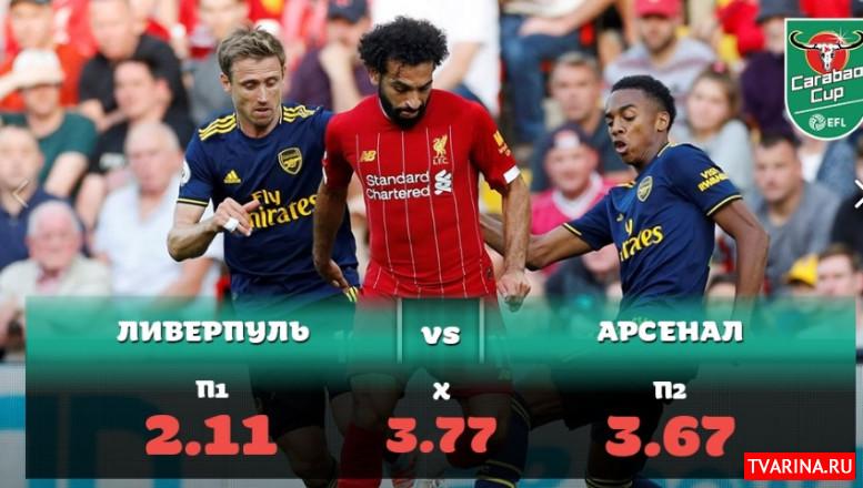 «Ливерпуль» — «Арсенал» 30 октября 2019 онлайн прогноз на матч
