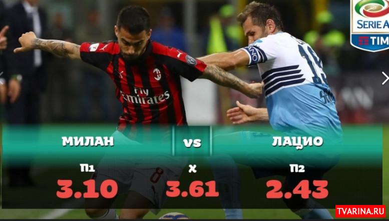 «Милан» — «Лацио» 3 ноября, 22:45. Милан. Стадион «Джузеппе Меацца»