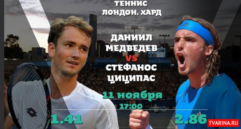Теннис. Итоговый турнир ATP. Лондон Медведев — Циципас 11 ноября, 17:00. Лондон. Англия