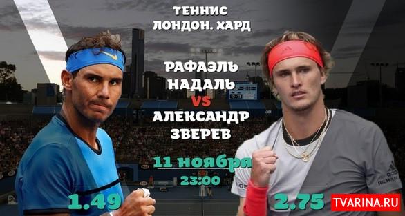 Теннис. Итоговый турнир ATP. Лондон  Надаль — Зверев 11 ноября, 23:00