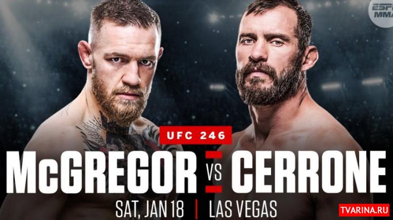 UFC 246 онлайн прямая трансляция Матч ТВ