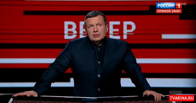 Вечер 20.01.2020 Соловьев смотреть онлайн