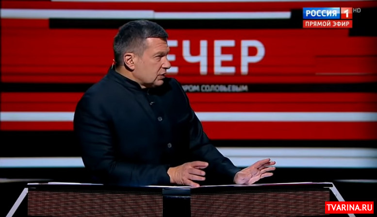 Вечер 23.01.2020 Соловьев смотреть онлайн