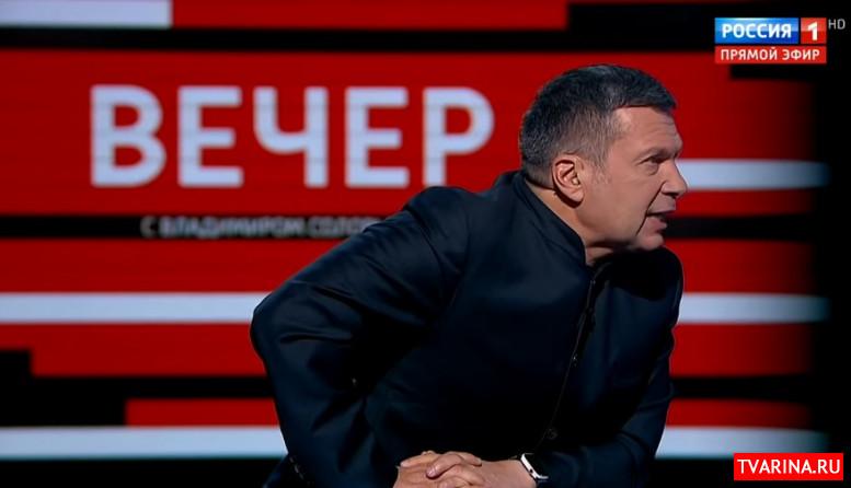 Вечер 24.01.2020 Соловьев смотреть онлайн