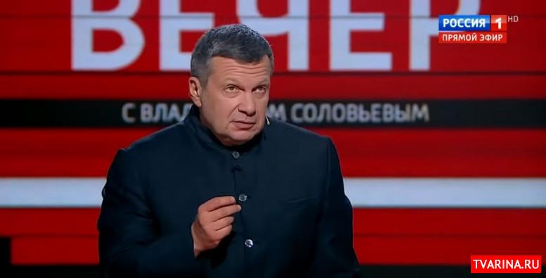 Вечер 27.01.2020 Соловьев смотреть онлайн