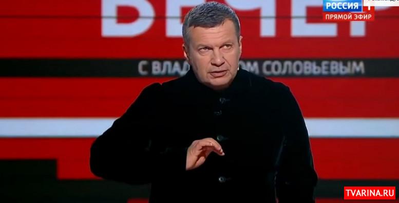 Вечер 29.01.2020 Соловьев смотреть онлайн