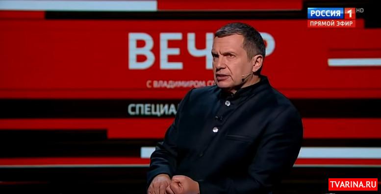 Вечер 31.01.2020 Соловьев смотреть онлайн