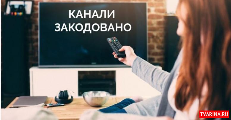 Что делать когда Ваши каналы Украины закодированы. Возможные варианты для просмотра ТВ