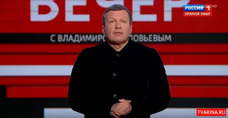 Вечер 03.02.2020 Соловьев смотреть онлайн