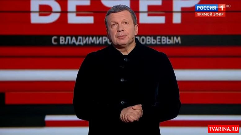 Вечер 04.02.2020 Соловьев смотреть онлайн