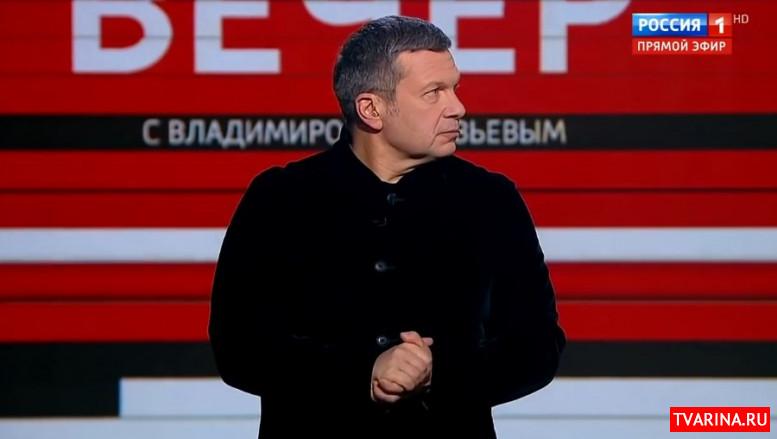 Вечер 06.02.2020 Соловьев смотреть онлайн