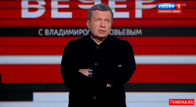Вечер 07.02.2020 Соловьев смотреть онлайн