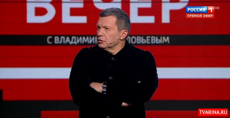 Вечер 10.02.2020 Соловьев смотреть онлайн