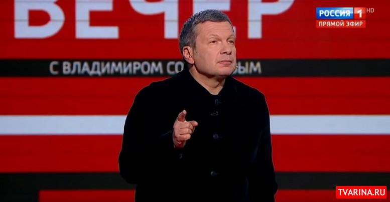 Вечер 16.02.2020 Соловьев смотреть онлайн