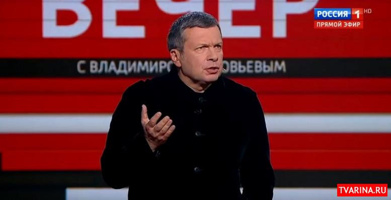 Вечер 13.02.2020 Соловьев смотреть онлайн