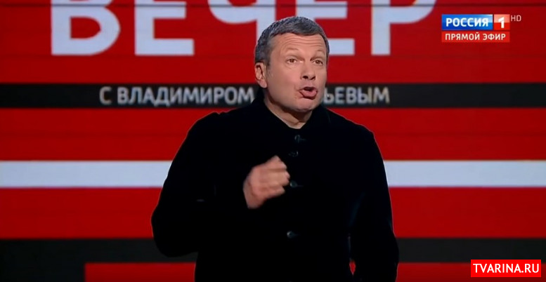 Вечер 14.02.2020 Соловьев смотреть онлайн