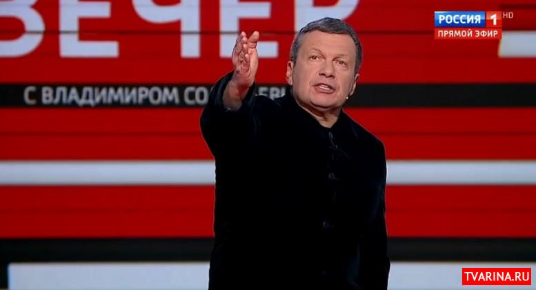 Вечер 18.02.2020 Соловьев смотреть онлайн