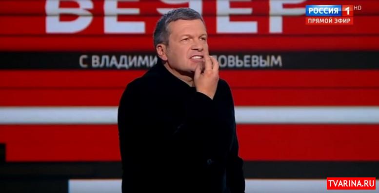 Вечер 12.02.2020 Соловьев смотреть онлайн
