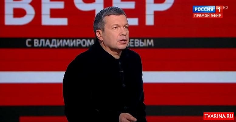 Вечер 17.02.2020 Соловьев смотреть онлайн