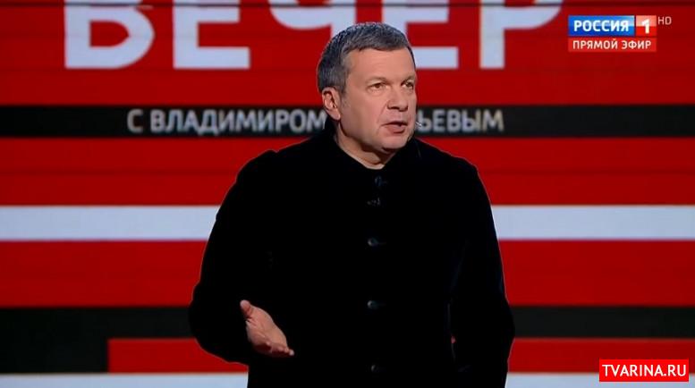 Вечер 20.02.2020 Соловьев смотреть онлайн