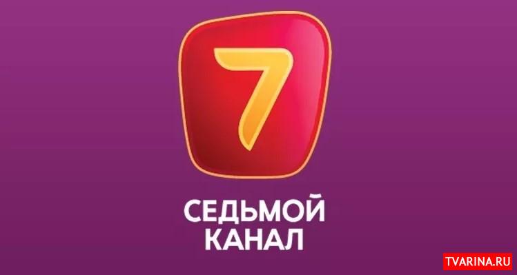 7 канал прямой эфир бесплатно — смотреть онлайн!