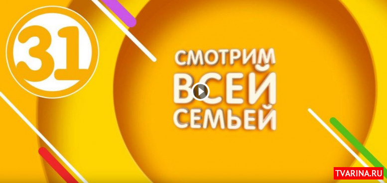 31 канал прямой эфир бесплатно — смотреть онлайн!