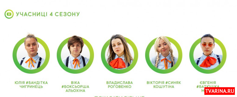 Пацанки 4 сезон 3 выпуск 2.03.2020 (Украина, Новый канал)