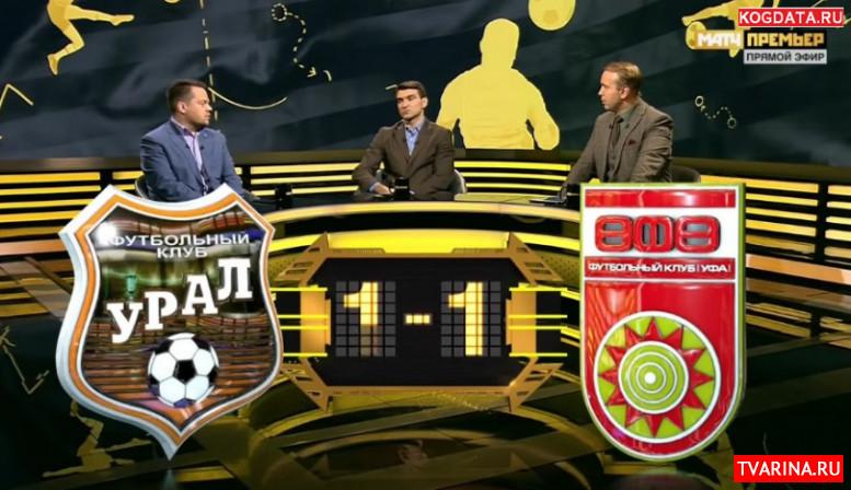 матч премьер онлайн прямой эфир