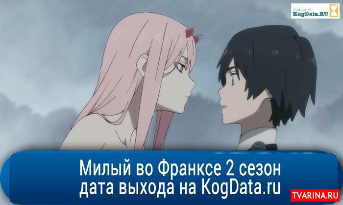 Милый во Франксе 2 сезон дата выхода аниме