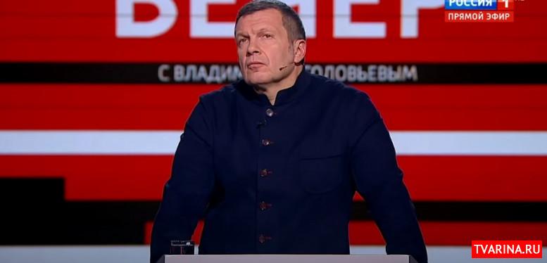 Вечер 18.04.2020 Соловьев смотреть онлайн