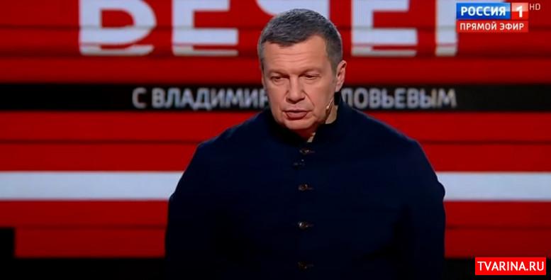 Вечер 19.04.2020 Соловьев смотреть онлайн