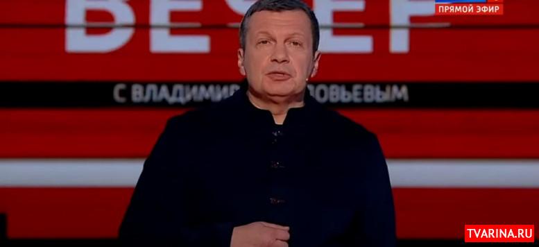 Вечер 20.04.2020 Соловьев смотреть онлайн