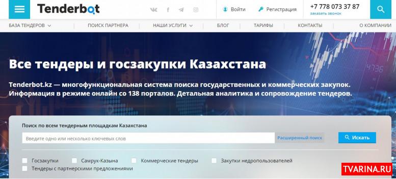 Тендеры, закупки в Казахстане - интересная информация на 2020 год