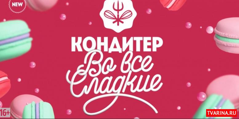 Кондитер 4 сезон 1 выпуск 04.06.2020 Пятница