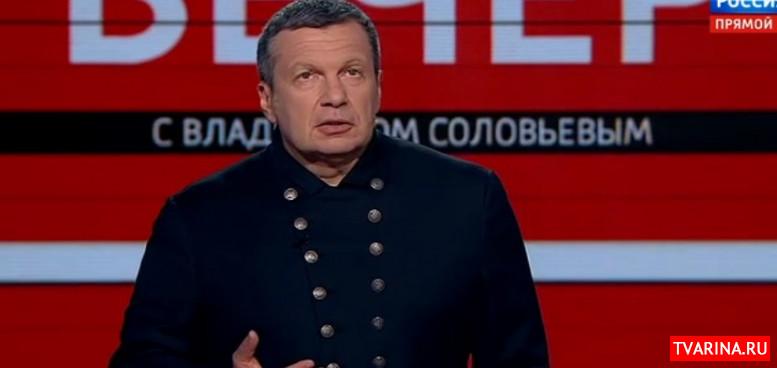 Вечер Соловьев 22.06.2020 смотреть онлайн