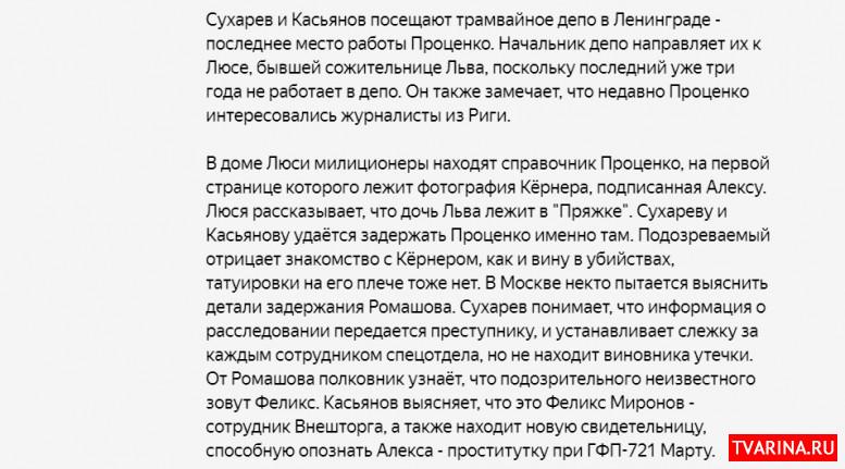 Алекс Лютый 5 и 6 серия 24 июня 2020 НТВ сериал