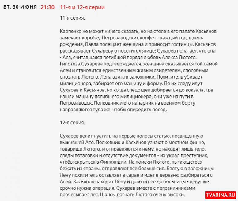 Алекс Лютый 11 и 12 серия 30 июня 2020 НТВ сериал