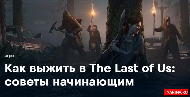 Как выжить в The Last of Us 2 советы начинающим