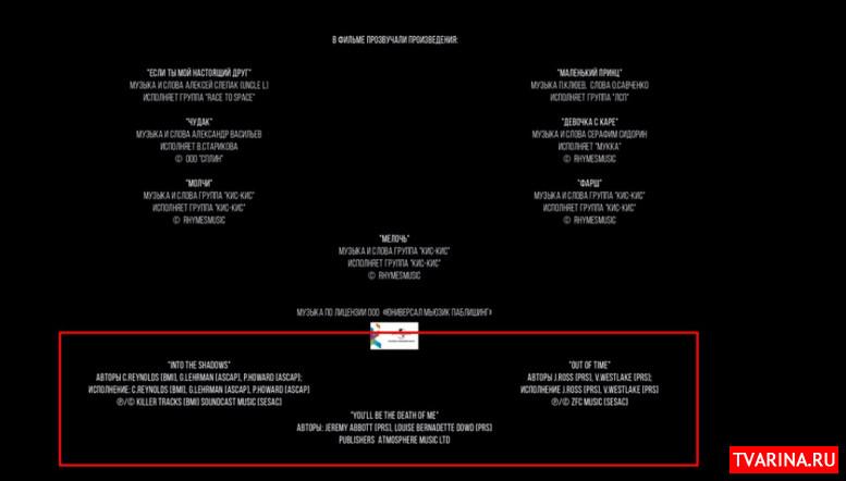 Водоворот сериал 2020 — музыка OST, саундтреки из фильма